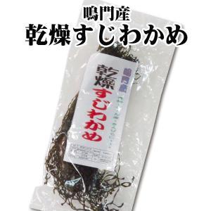 乾燥すじわかめ 60g 徳島県 鳴門産 yurakuya-udon