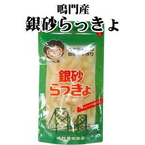 らっきょう甘酢漬 220g 徳島県 鳴門産 yurakuya-udon