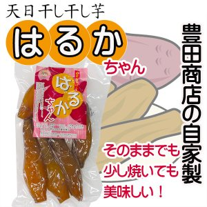 干し芋 はるかちゃん 240g 紅はるか 天日干し 食物繊維たっぷり yurakuya-udon