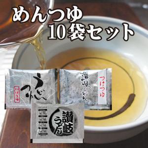 讃岐うどん めんつゆ 10袋セット 10人前分 関西風 鰹 出汁 希釈 濃縮 かけつゆ つけつゆ ぶっかけつゆ 調味料 yurakuya-udon