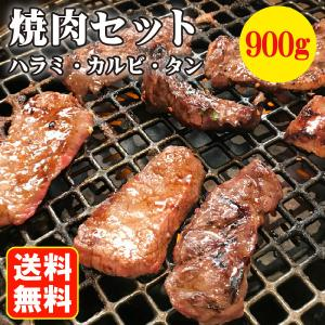 送料無料 焼肉セット 900g タン ハラミ カルビ 3種セット お取り寄せ グルメ 冷凍 肉の日|yurakuya-udon