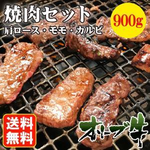 送料無料 讃岐牛 焼肉セット オリーブ牛 和牛 900g 肩ロース モモ バラカルビ お取り寄せ グルメ 生 冷凍 肉の日|yurakuya-udon