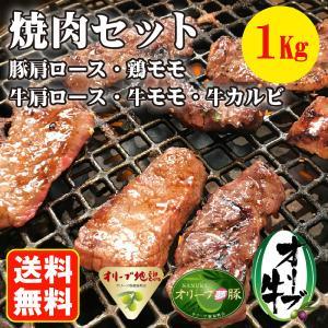 送料無料 オリーブ牛 オリーブ豚 オリーブ地鶏 焼肉セット 1kg 牛肩ロース 牛カルビ 牛モモ 豚肩ロース 鶏モモ お取り寄せ グルメ 肉の日|yurakuya-udon