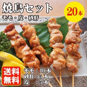 送料無料 国産鶏使用 焼き鳥 もも 皮 砂肝 3種セット 20本 お取り寄せ グルメ 肉の日|yurakuya-udon