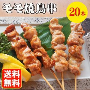 送料無料 焼き鳥 もも 20本 お取り寄せ グルメ 冷凍 国産鶏使用 肉の日|yurakuya-udon