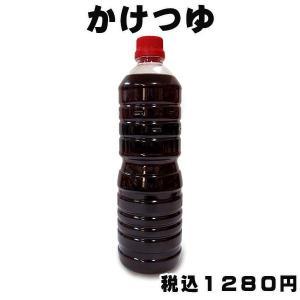 京兼醸造 業務用 かけつゆ 1L 関西風 鰹 出汁 希釈 濃縮 てんつゆ つけつゆ そうめん そば うどん 煮物 調味料 大容量 yurakuya-udon