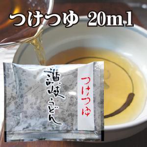 うどんつゆ つけつゆ 20ml 1袋 yurakuya-udon