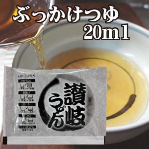うどんつゆ ぶっかけつゆ 20ml 1袋 yurakuya-udon