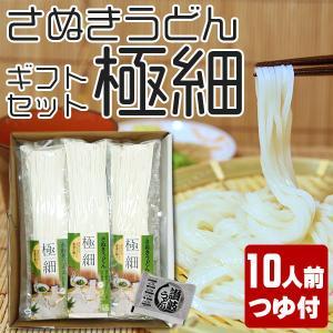 半生 讃岐うどん 極細うどん 10人前 120g×10袋 つゆセット ゆらくやオリジナル 時短調理 巣ごもり 個包装 ギフト yurakuya-udon