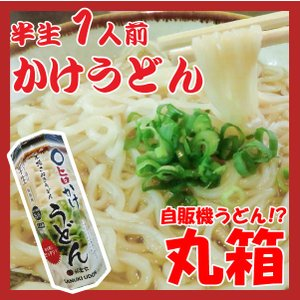 ポイント消化 讃岐うどん 丸箱  かけうどん 1人前 つゆ付 yurakuya-udon