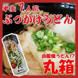 ポイント消化 讃岐うどん 丸箱 ぶっかけうどん 1人前 つゆ付 yurakuya-udon