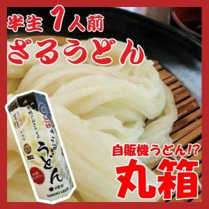 ポイント消化 讃岐うどん 丸箱 ざるうどん 1人前 つゆ付 yurakuya-udon