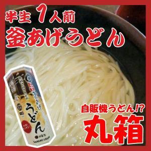 ポイント消化 讃岐うどん 丸箱 釜あげうどん 1人前 つゆ付 yurakuya-udon