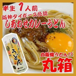 讃岐うどん 半生 阪神タイガース しあわせカレーうどん 1人前 丸箱 つゆ付 ご自宅 在宅 個包装|yurakuya-udon