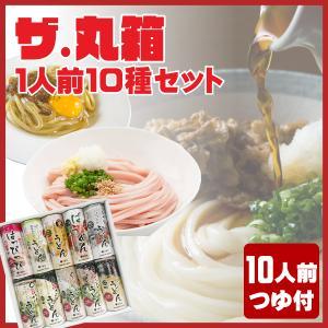 讃岐うどん 半生ギフト 送料無料 丸箱 10種セット yurakuya-udon