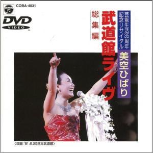 歌手生活35周年記念リサイタル 美空ひばり武道館ライブ〈総集編〉 [DVD]|yurando1112