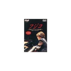 フジコ〜あるピアニストの軌跡〜 [DVD]|yurando1112