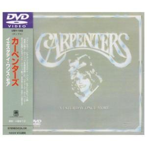 イエスタデイ・ワンス・モア [DVD]|yurando1112