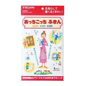 テイジン あっちこっちふきん Lサイズ 33×50cm 白 ホワイト ふきん 布巾 teijin テイジン yurando1112
