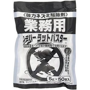 ファミリープランニング 殺鼠剤 スーパーラットバスター 5g×50包|yurando1112