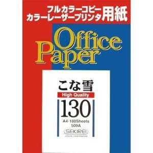 プリンター用紙 こな雪 130  A4 100枚入|yurando1112