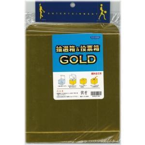 抽選箱&投票箱GOLD|yurando1112