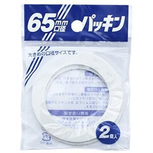 ポリ缶用 65mm口径 パッキン 2個入 PC-65G|yurando1112