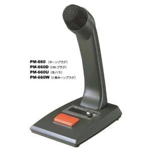 呼出案内用マイクロホンPM-660|yurando1112