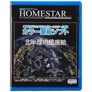 HOMESTAR (ホームスター) 専用 原板ソフト 「北半球の星座絵」|yurando1112