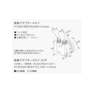 【在庫】 ノーリツ ガス給湯器 関連部材【HX-F】 循環アダプターHX [0704958] yurando1112