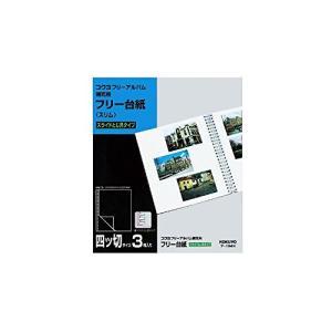 (まとめ買い) コクヨ フリーアルバム替台紙 ア-124用替台紙 四ツ切サイズ 3枚入 ア-194N 【×5】|yurando1112