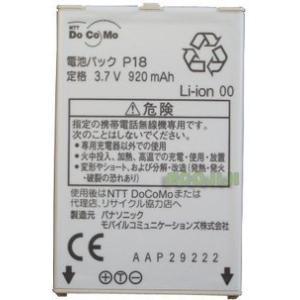 NTT docomo 純正電池パック P18(P905iTV) yurando1112