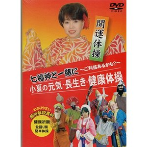 七福神と一緒に 小夏の元気・長生き・健康体操 DVD|yurando1112