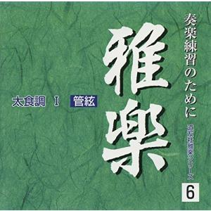CD 道友社雅楽シリーズ 6 太食調|yurando1112