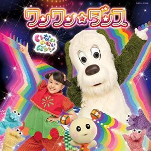 NHK いないいないばあっ! ~ワンワン☆ダンス~〔CD〕|yurando1112