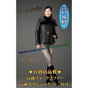 【あすつく】冬の主役 75%OFF 百貨店品質のダウンジャケット高級フォックスファー&ベルト付 着回し抜群 ダウンジャケット/Down Jacket/黒 【送料無料】|yuria