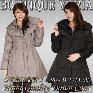 【あすつく】冬の主役 完璧ダウン 暖かさNo1 人気のAライン&ショールカラー ダウン80% ロングダウンコート/Down coat M/L/LL 4色展開【送料無料】翌日到着|yuria
