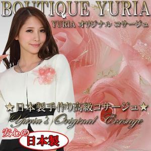 【あすつく】安心の日本製 手作り 高級コサージュ ホワイト ピンク 入園式スーツ ママ 入学式スーツ 母親 卒業式 卒園式 結婚式 七五三 髪飾りにも【送料無料】|yuria