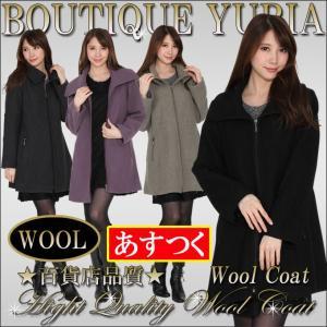 【あすつく】【送料無料】Aライン ウールコート/2Way襟/ WOOL COAT/M/L/黒 カーキ チャコール パープル ウールコート /ウール/Aラインコート/デザインコート|yuria