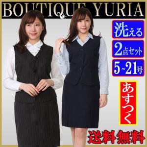 オールシーズン対応 撥水加工 汚れにも強い事務服 ベストスーツ 小さいサイズ5号7号9号11号13号大きいサイズ15号17号19号21号 制服 即納|yuria