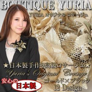 【あすつく】安心の日本製 手作り 高級コサージュ ゴールド×黒 卒業式 卒園式 結婚式 七五三 華やかなシーンを素敵に彩る 髪飾り 全12柄 ママ【送料無料】|yuria