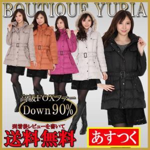 【あすつく】【送料無料】ダウン90% 贅沢ブルーフォックスファー 軽量 高級ダウンコート/ Down/M/L/高級Blue Foxファー 黒 アイボリー ベージュ オレンジ|yuria
