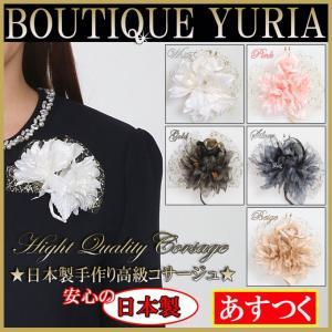 お花のコサージュ 安心の日本製 手作り 高級コサージュ 華やか ホワイト ピンク ベージュ ゴールド シルバー 入園式スーツ ママ 入学式 スーツ 母親 卒業式|yuria