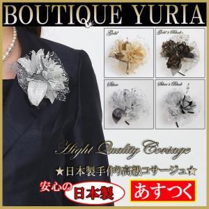 安心の日本製 手作り 高級コサージュ 華やか 黒X金 黒X銀  ゴールド シルバー 入園式スーツ ママ 入学式 スーツ 母親 卒業式 スーツ 母 卒園式 スーツ|yuria