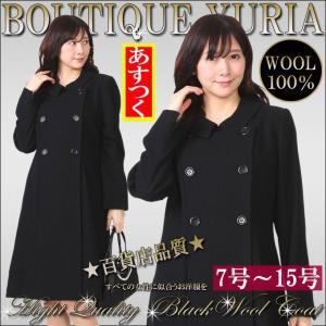 ウール100%高級ロングコート 美姿 美シルエット WOOL COAT 7号 9号 11号 13号 大きいサイズ15号 ブラック 通勤 フォーマル着まわし抜群 売れ筋ウールコート|yuria