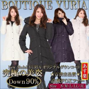 累計販売7000着 ウエストシェイプ ダウン80% 今期物 新作 ふんわり広がるAライン 高級ダウンコート Down Coat XS S M L LL 3L 4L 高級フォックスファー 黒|yuria