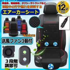 エアーカーシート 車用 クールシート カーシート カバー メッシュ 12V 24V 汎用 シートカバ...