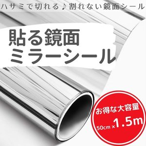 【1.5m】ミラーシール ミラーシート 割れない  貼る鏡  ウォールステッカー 割れない鏡面 DI...