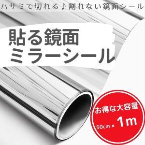 【1m】ミラーシール ミラーシート 割れない 貼る鏡 ウォールステッカー 割れない鏡面 DIY 鏡 ...