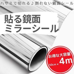 【4m】ミラーシール ミラーシート 割れない 貼る鏡 ウォールステッカー 割れない鏡面 DIY 鏡 ...